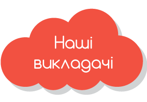 our-teachers-cloud-ukr