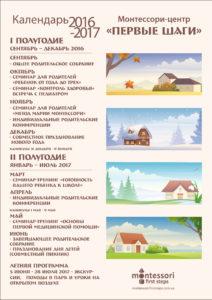 Calendar mont 13-14