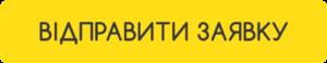 send-button-ukr