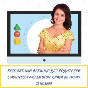 monte-webinar-22-nov